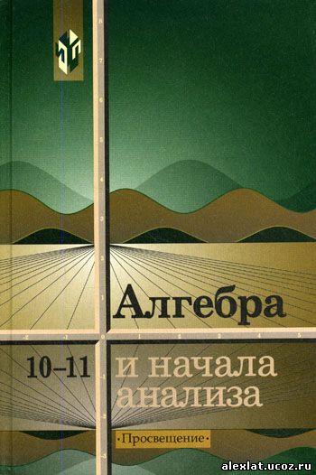 Учебник алимов 10-11 скачать